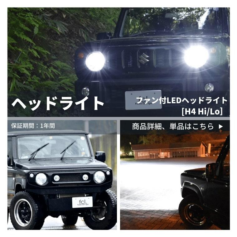 ファン付きLEDヘッドライト H4
