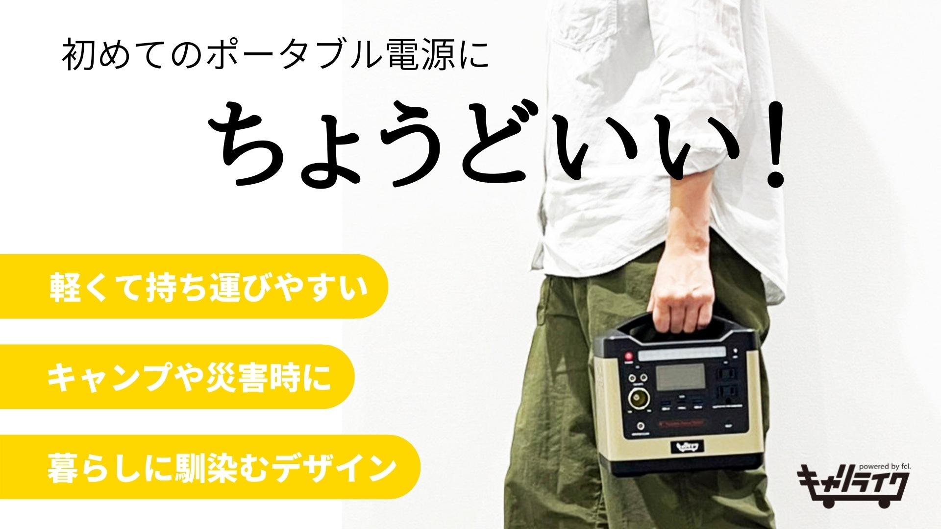初めての方におすすめ ポータブル電源mini