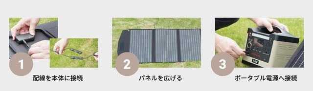 ソーラーパネル 使い方