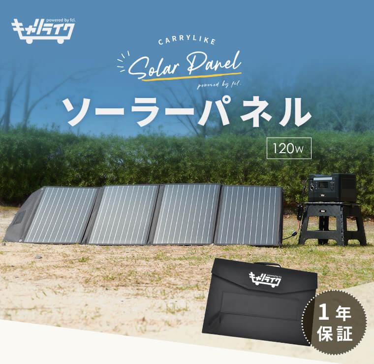キャリライク ソーラーパネル120W