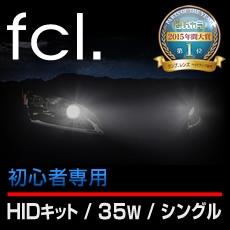 fcl.製35WシングルバルブHIDキット