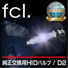 fcl.製純正交換用HIDバルブD2R/D2S