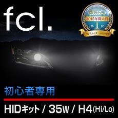 fcl.製35W H4 Hi/LoHIDキット