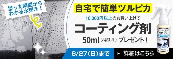 コーティング剤50mlキャンペーン