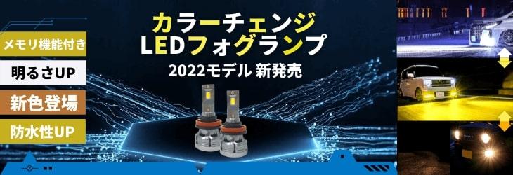 カラーチェンジ LEDバルブ フォグランプ