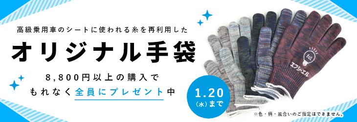 公式サイト 手袋プレゼント