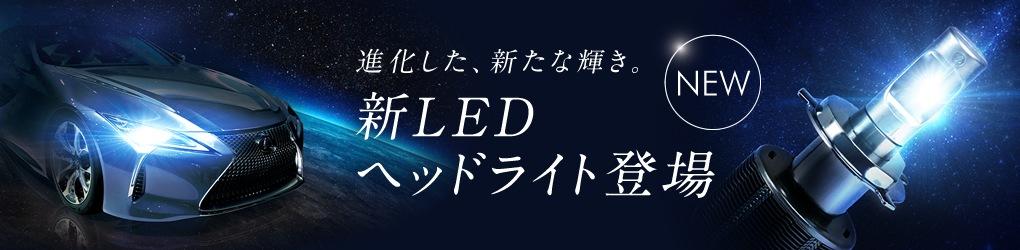 進化した、新たな輝き。fcl.新型LEDヘッドライト登場