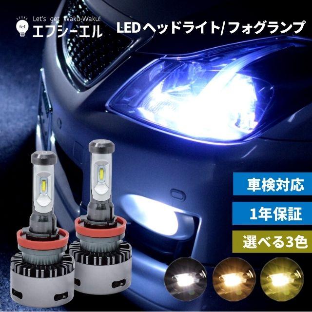 ファン付 LEDヘッドライト/フォグランプ