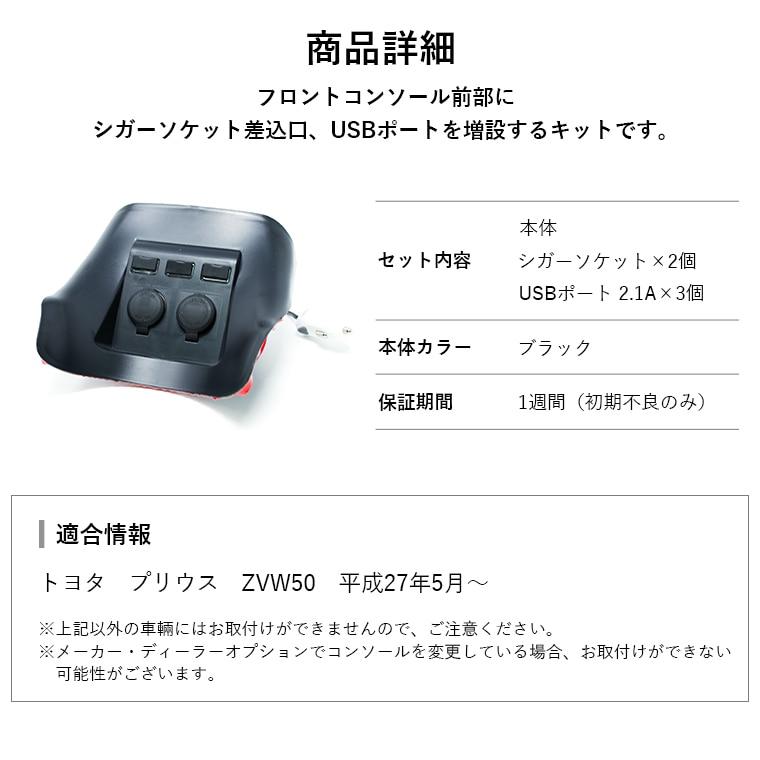 50プリウス専用USBポート増設キット