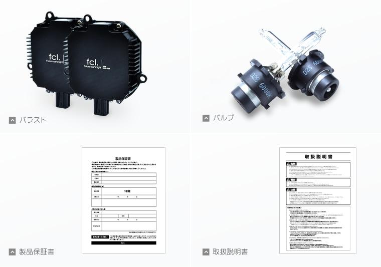 純正型55Wバラスト パワーアップHIDキット(D2S/D2R対応)商品内容
