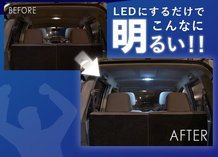 LEDにするだけでこんなに明るい!!