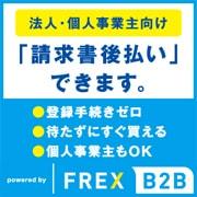 FREXB2B 後払いOK