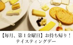 | ナチュラルチーズ専門店&チーズ 通販のフェルミエ