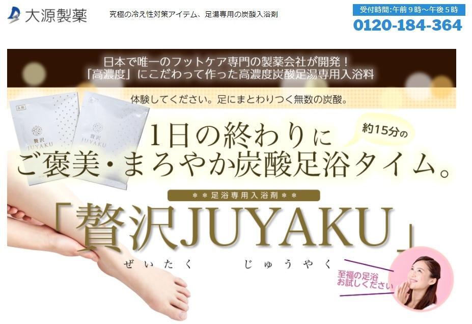 贅沢JUYAKU