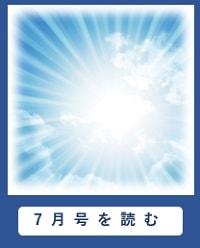 大源NEWS 7月号
