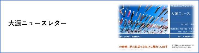 月刊 大源NEWS