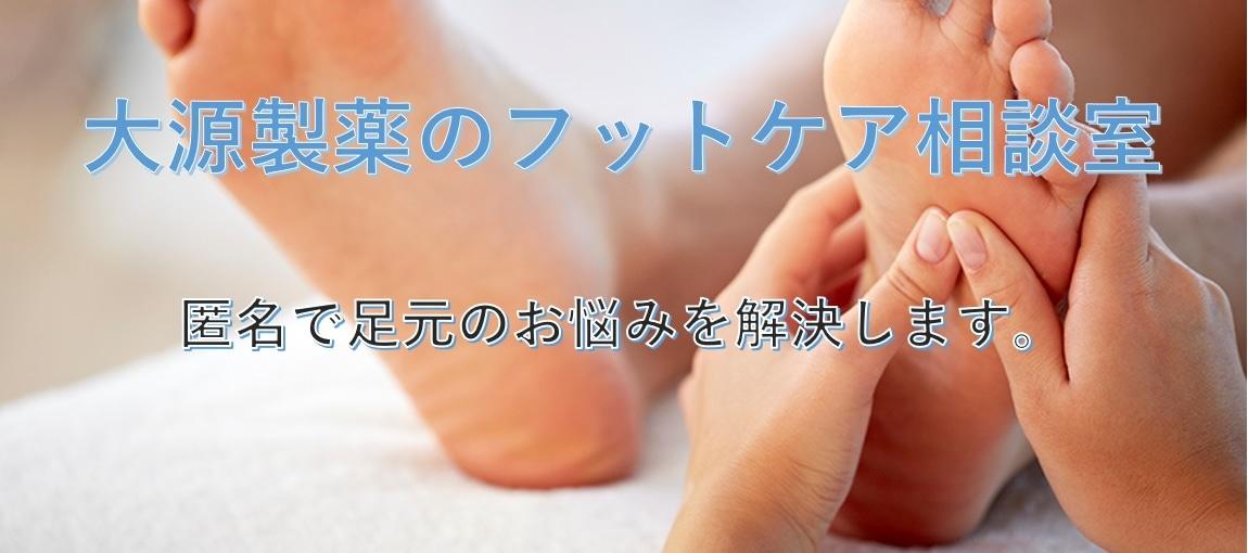 爪水虫の症例