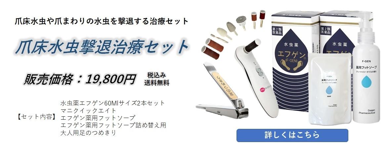 爪水虫治療の定番セット 1,9800円(税込み・送料無料)