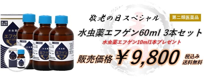 水虫薬エフゲン60Mlサイズ3本セット 9,800円(税込み・送料無料)