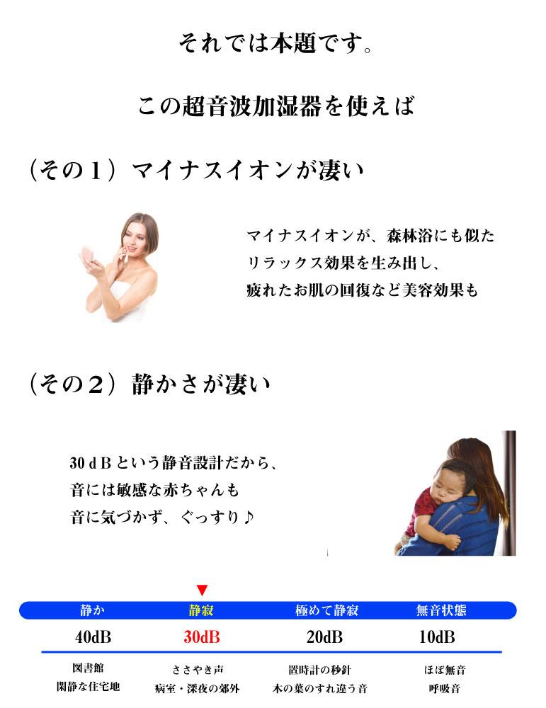 加湿器の特徴