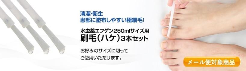 水虫薬エフゲン250mlサイズ用 刷毛(ハケ) 3本セット