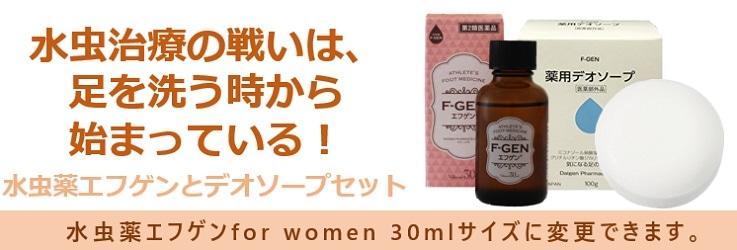 水虫薬エフゲンfor womenと薬用デオソープのセット