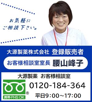 フリーダイヤル 0120-184-364