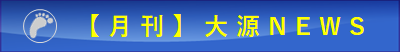 【月刊大源ニュース】