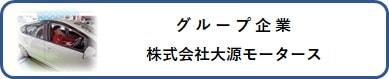 株式会社大源モータース・車検のコバック尼崎元浜店