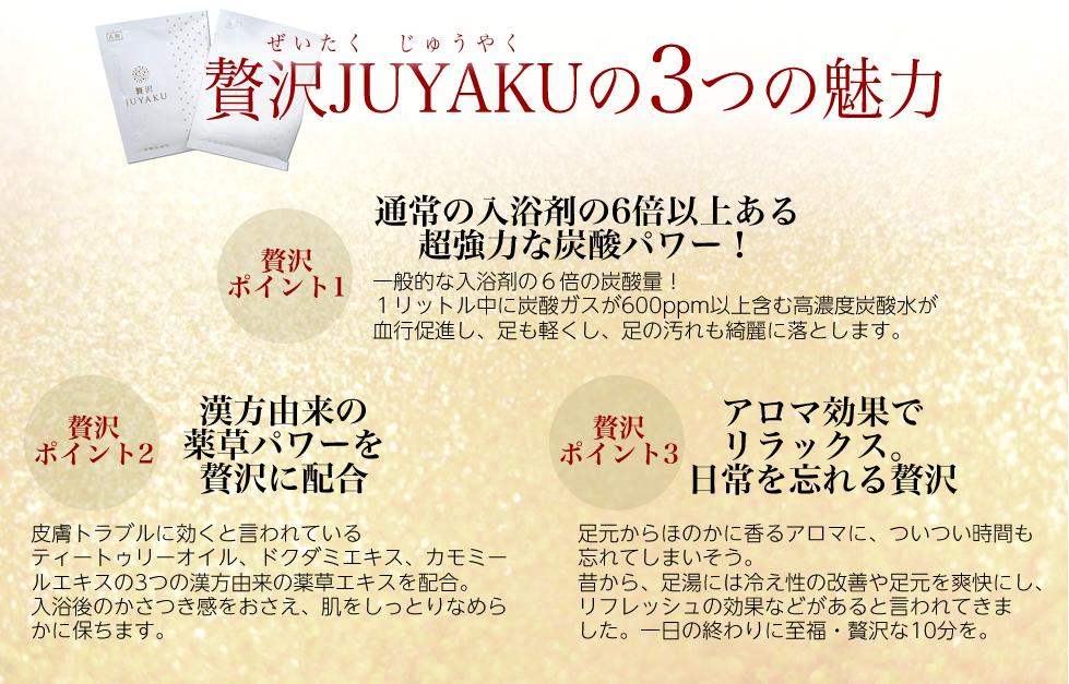贅沢JUYAKU 3つの魅力