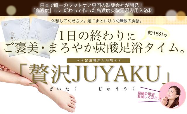 足湯専用 炭酸入浴剤 贅沢JUYAKU