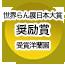 世界らん展日本大賞奨励賞受賞洋蘭園