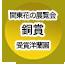 関東花の展覧会銅賞受賞洋蘭園