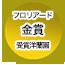 フロリアード金賞受賞洋蘭園