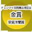 チェンマイ国際園芸博覧会金賞受賞洋蘭園