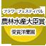 フラワーフェスティバル農林水産大臣賞受賞洋蘭園