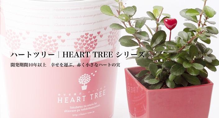 ハートツリー | HEART TREE シリーズ