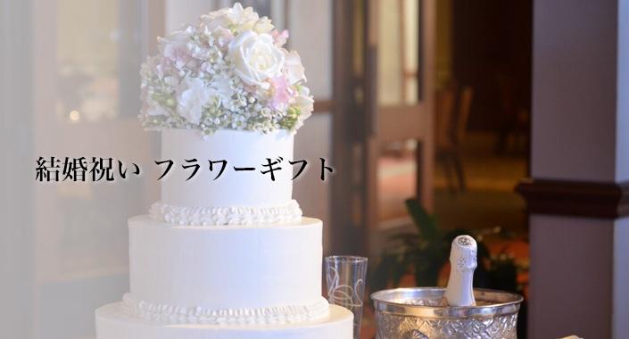 結婚式・結婚祝い
