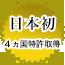 日本発4ヵ国特許取得