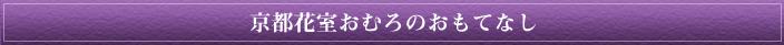 京都花室おむろのおもてなし