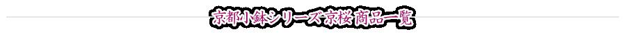 京都小鉢シリーズ 京桜 ラインナップ