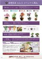 商品カタログサンプルページ3