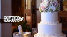 結婚祝い フラワーギフト