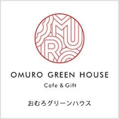 おむろグリーンハウス OMURO GREEN HOUSE Cafe&Gift