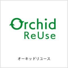 オーキッドリユース Orchid ReUse