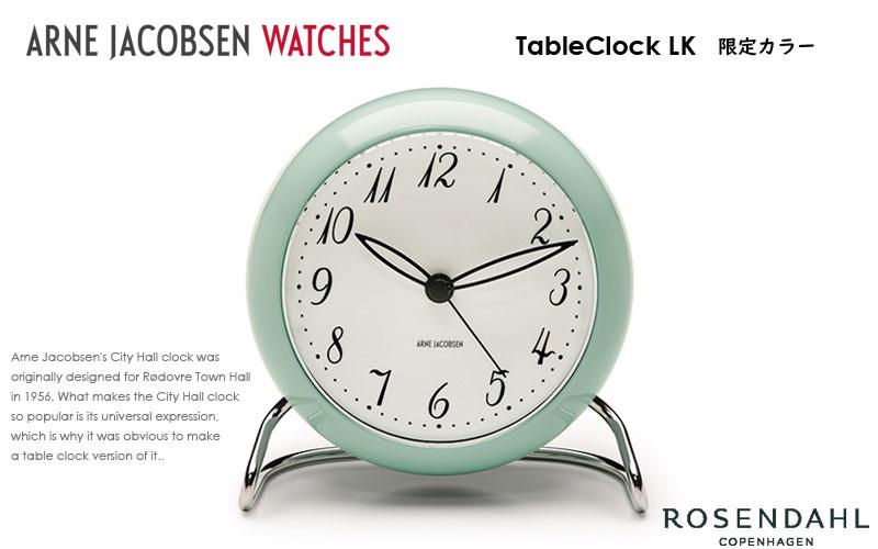 アルネヤコブセン・テーブルクロック,置き時計,ローゼンダール社 コペンハーゲン,北欧雑貨,北欧インテリア北欧ギフト