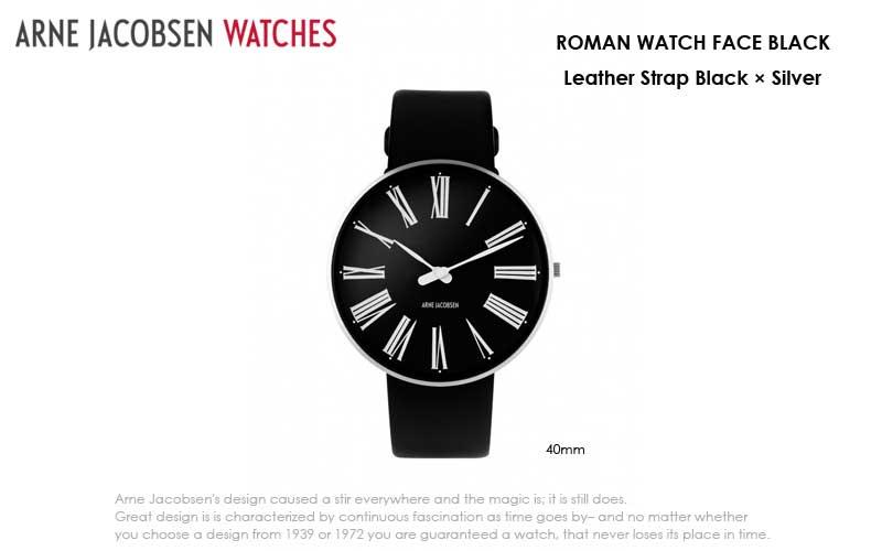 アルネヤコブセン・腕時計,ROMAN,ローマン,北欧雑貨,北欧インテリア北欧ギフト