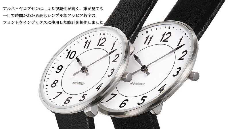アルネヤコブセン,ステーション,腕時計,北欧雑貨,北欧インテリア北欧ギフト