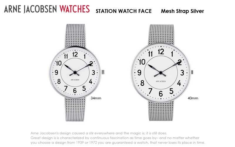 アルネヤコブセン・腕時計,STATION(ステーション),北欧雑貨,北欧インテリア北欧ギフト
