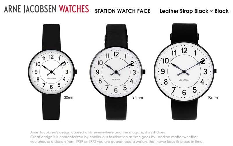 アルネヤコブセン・腕時計,STATION(ステーション),ローゼンダール社 コペンハーゲン,北欧雑貨,北欧インテリア北欧ギフト